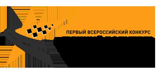 Всероссийский конкурс профессионального мастерства